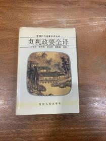 贞观政要全译