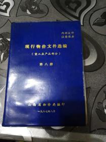 现行物价文件选编(重工业产品部分)第八册