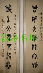 冯志福,中书协理事,河南省书协副主席,篆书联一副,保真,四尺对开,已经装裱