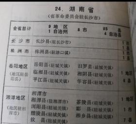 中国行政区划简册