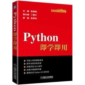 Python即学即用 编程语言 程序设计开发书 利用python进行数据分
