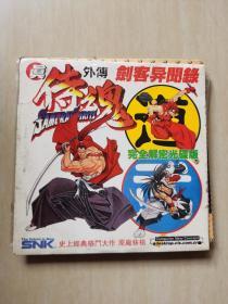 游戏光盘 侍魂系列剑客异闻录 光盘1张