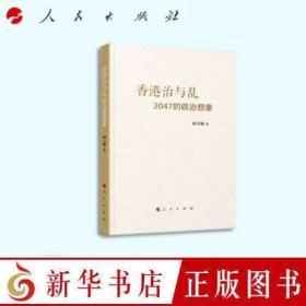 香港治与乱: 2047的政治想象 阎小骏 人民出版社 深度剖析香港政