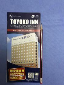 日文原版:TOYOKO INN DIRECTORY /东横快捷酒店指南手册