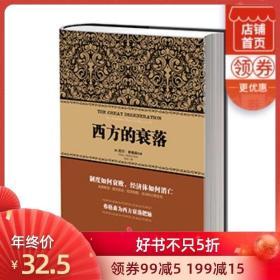 尼尔·弗格森经典系列:西方的衰落 中信出版社图书 畅销 正版