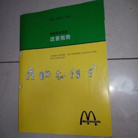麦当劳 12大系统工具箱 食品安全系统改善指南