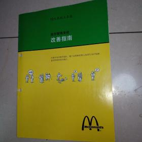 麦当劳 12大系统工具箱 盘存管理系统改善指南