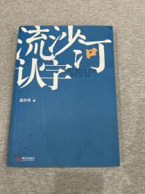 【著名作家、学者 流沙河 签名本 《流沙河认字》】现代出版社2010年一版一印。