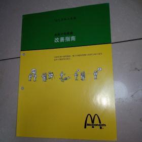 麦当劳 12大系统工具箱 业务计划系统改善指南