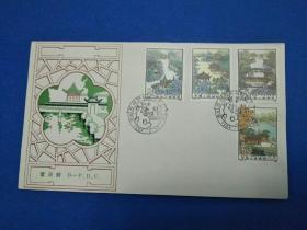 T96苏州园林-拙政园邮票 首日封