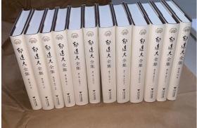 《郁达夫全集》(共12卷)