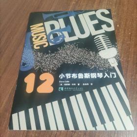 12小节布鲁斯钢琴入门