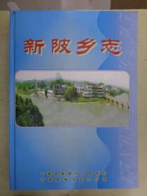 新陂乡志(江西省赣州市于都)