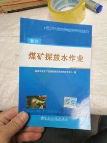 煤矿探放水作业(复训)