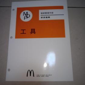 麦当劳值班管理手册 学员指南 工具