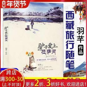 全新正版驴子爱上拉萨河/羽芊带你领略西藏一个人的浩浩荡荡不止旅行的自然风光西藏是毒也是解药远方不远 历经生死的冒险之旅下一站拉萨