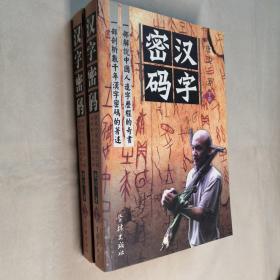 汉字密码 上下册 大32开 平装本 唐汉 著 学林出版社 2002年1版1印 私藏 接近全新