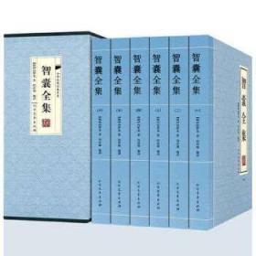 全新正版中华传统经典名著一智囊全集(精装全六册)