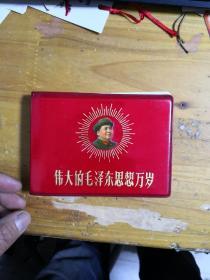 伟大的毛泽东思想万岁 空白笔记本 差不多九品           库5K
