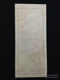 老信封之86:晚清荣宝斋制木板水印 竹清石秀信封1个,尺寸:19.2X8.3CM。