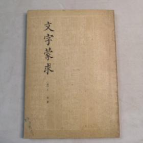文字蒙求 繁体竖版 木刻影印 32开 平装本(清)王筠 著 中华书局出版 1983年1版3印 私藏