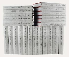 《姜亮夫全集》精装全24册