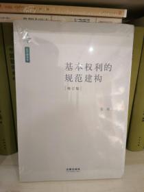 基本权利的规范建构(增订版)