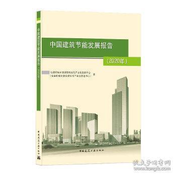 中国建筑节能发展报告(2020年)