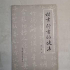 楷书行书的技法 大32开 平装本 李天马 著 华东师范大学出版社 1984年1版1印 私藏