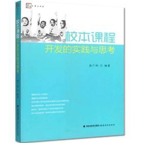 全新正版正版现货 校本课程开发的实践与思考 差异教育与校本课程开发 中小学教育 教育理论 教育实践 育才学校校本课程开发综述 福建
