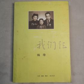 我们仨 大32开 平装本 杨绛 著 三联书店 2003年1版3印 私藏