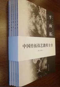 正版《中国传拓技艺教程全书(全五册)》 金石传拓的审美与实践 技法 图典 概说 全形 平面 颖 综合 鱼 高浮雕拓 周佩珠