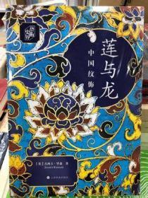 莲与龙 中国纹饰 英杰西卡罗森 上海书画 典藏版瓷之纹瓷之色瓷之韵马未都五彩彰施 民国织物彩绘图案中国纹样全集之美的秘密