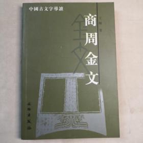 中国古文字导读 商周金文 大32开 平装本 王辉 著 文物出版社 2006年1版1印 私藏 9.5品