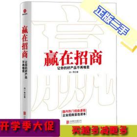 赢在招商:让你的好产品不再难卖刘一苇北京联合出版公司9787550277373