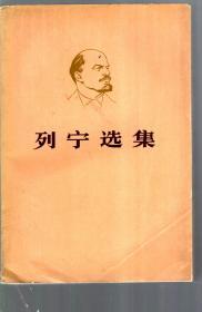 列宁选集.第一卷、第二卷、第四卷.3册合售