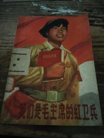 我们是毛主席的红卫兵