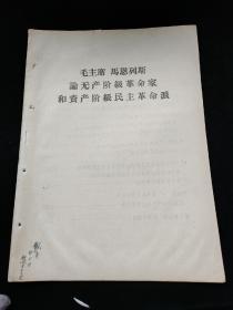 毛主席马恩列斯论无产阶级革命家和资产阶级民主革命派