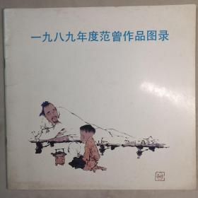 1989年度范曾作品图录 正方形12开 平装本 1989年1版1印 私藏