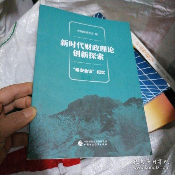 新时代财政理论创新探索