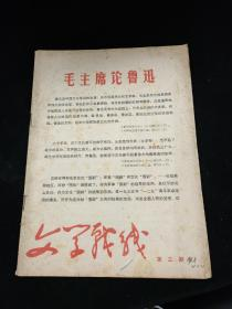 毛主席论鲁迅 文学战线 第三期