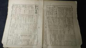 台湾总督府官报 昭和19年10月16日 第793号月