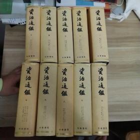 资治通鉴(全十卷)精装 竖字繁体《内页干净》