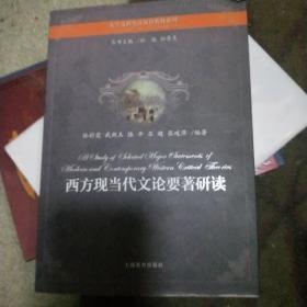 大学文科英汉双语教材系列:西方现当代文论要著研读