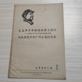 文革资料汇编1:毛主席革命路线的伟大胜利-我国六十年代科学技术的新成就-彻底揭发批判广州会议的黑幕--16开