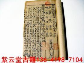 明刻本;雪心赋直解(卷5)#1195