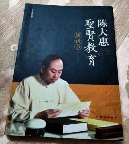 陈大惠圣贤教育演讲录(2014一版一印)