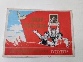 1970年毛像泰县第四次党员代表大会宣传片一张