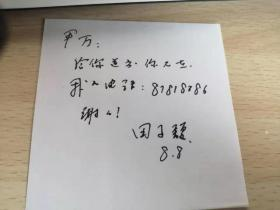 已故戏剧家作家田子馥信札(便笺)一通一页 93mm*92mm