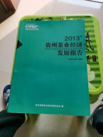 贵州茶业经济发展报告 如图3-7